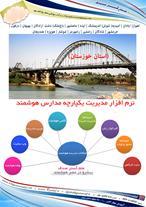 نرم افزار مدیریت مدرسه هوشمند درخوزستان