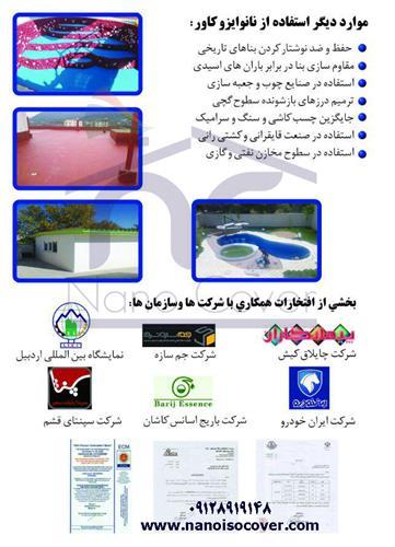 عایق نانو کاور برای آببندی انواع استخر و ساختمان - 4