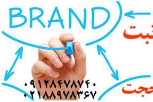 ثبت اسم ، نام تجاری ، علامت و طرح صنعتی