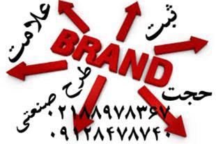ثبت و فروش برند دستمال کاغذی و آرایشی بهداشتی  و..