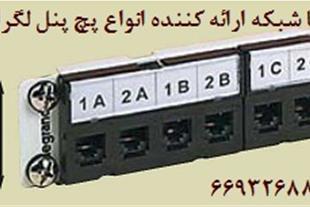 پچ پنل لگراند - کابل شبکه