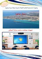 قیمت|خرید|محصولات|تجهیزات| برد|مدارس هوشمند|بوشهر