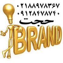 ثبت و فروش برند و علامت تجاری مواد غذائی