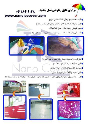 عایق نانو کاور برای آببندی انواع استخر و ساختمان - 2