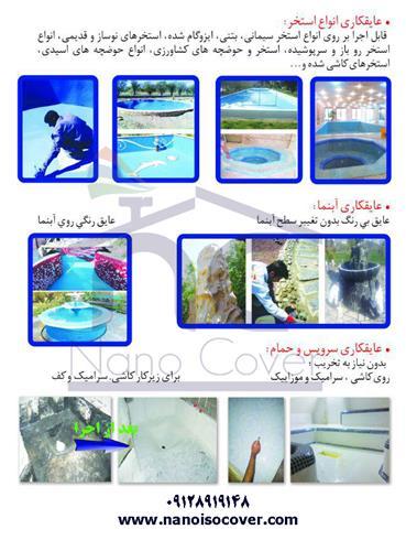 عایق نانو کاور برای آببندی انواع استخر و ساختمان - 1