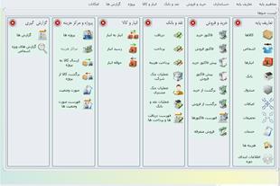 نصب و آموزش نرم افزار حسابداری فانوس
