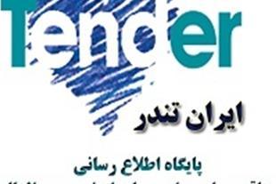 ایران تندر،مناقصه