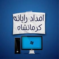 تعمیر کامپیوتر کرمانشاه (در محل کار و منزل شما )