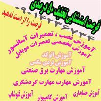 آموزش رشته های فنی با تخفیف طلائی در تبریز