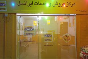 مرکز خدمات مشترکین ایرانسل دهدشت