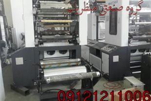 فروش دستگاه نایلون و نایلکس - دستگاه تولید نایلون