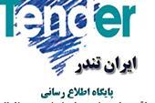 اشتراک ماهانه مناقصه ها و مزایده های ایران و بین