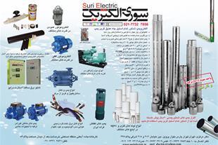 غلامرضا سوری موسس بازرگانی سوری الکتریک