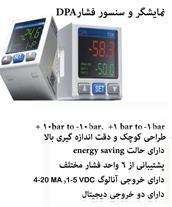 فروش نمایشگر DPA و سنسور فشار