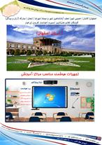 قیمت|خرید|محصولات|تجهیزات| برد|مدارس هوشمند|اصفهان