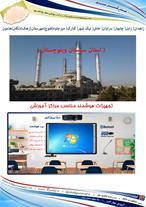 قیمت|محصولات|تجهیزات|مدارس هوشمند|سیستان وبلوچستان