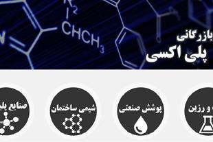 واردات و فروش مواد اولیه شیمیایی از چین