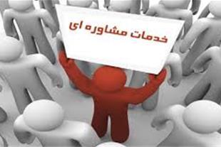 مشاوره بیمه در تبریز ، مشاوره تامین اجتماعی