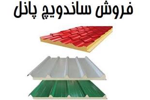 فروش ساندویچ پانل سقفی