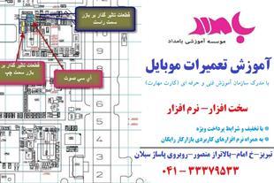 حرفه ای ترین آموزشگاه موبایل و تبلت تبریز بامداد
