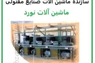 ماشین آلات نورد ، سازنده ماشین آلات صنایع مفتولی