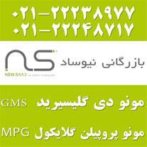 مونو پروپیلن گلایکول MPG , مونو دی گلسیرید GMS