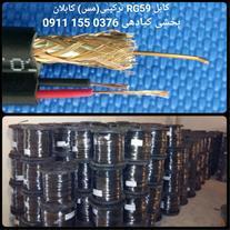 فروش کابل RG 59 , کابل شبکه در استان مازندران