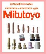 میتوتویو ، فروش لوازم اندازه گیری میتوتیو Mitutoyo