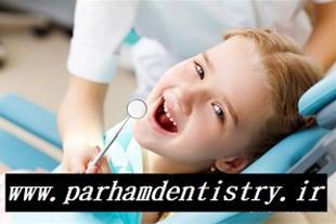 پروتز ثابت ( کلینیک دندانپزشکی پرهام)