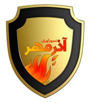 نسوزآوران آذرمهر توزیع تخصصی نسوز ها در استان یزد
