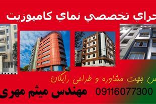 اجرای نمای کامپوزیت استان گیلان - 1