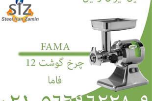 چرخ گوشت صنعتی 12  فاما
