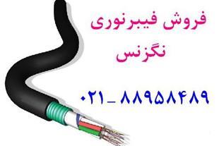 کابل فیبر نوری نگزنس  فیبر نوری نگزنس 88958489