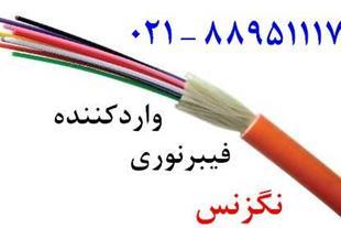 نماینده فیبر نوری نگزنس  NEXANS تلفن تهران88958489