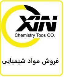 فروش مواد شیمیایی - 1