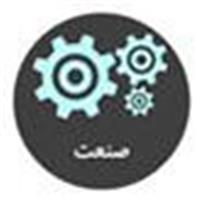 خدمات مشاوره در تولید قطعات فلزی و ابزارآلات