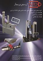 دستگاه های اندازه گیری دنده به صورت CNC