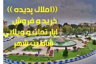 فروش فوری1واحداپارتمان85متری نوساز در شاهین شهر
