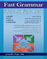کتاب گرامر جامع آزمونهای زبان FAST GRAMMAR