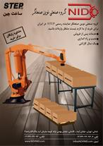 ساخت ربات صنعتی
