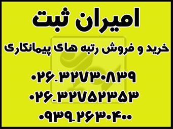 فروش رتبه 5 ابنیه محدود در کرج و تهران - 1