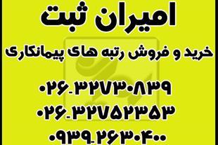 فروش رتبه 5 ابنیه محدود در کرج و تهران