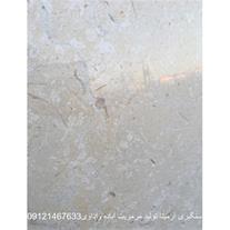 سنگبری ارمیتا اصفهان مرمریت کرم روشن آباده و اداوی
