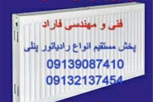 فروش رادیاتور پنلی در اصفهان با تخفیف کارخانه