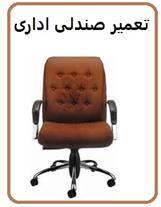 تعمیر صندلی اداری تکنوپایا ، فروش صندلی گردان