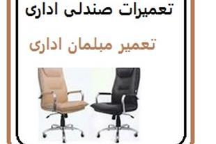 تعمیر صندلی اداری ، تعمیرات مبلمان ، آکوستیک درب