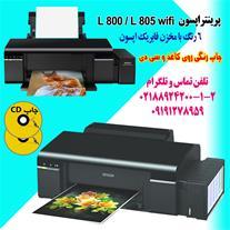 پرینتر اپسون L 800 و L 805 wifi –چاپ رنگی کاغذ-CD