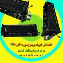 کاغذکش پرینتر 1410 / 1430 / L1800 و ...