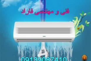 نصب کولر گازی در اصفهان