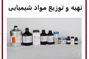 تهیه و توزیع مواد شیمیایی - آزمایشگاهی